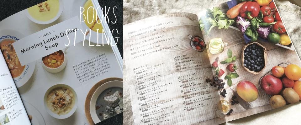 料理研究家 フードスタイリスト フードコーディネーター 宮沢史絵オフィシャルサイト